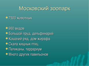 Московский зоопарк 7500 животных 960 видов Большой пруд, дельфинарий Кошачий