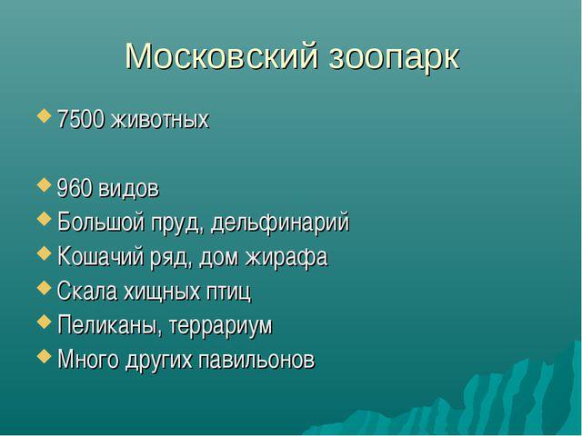 Московский зоопарк 7500 животных 960 видов Большой пруд, дельфинарий Кошачий...
