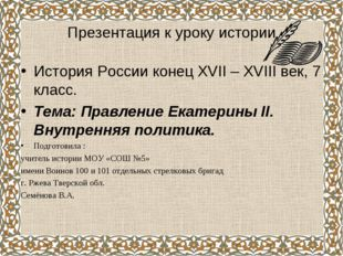 Презентация к уроку истории История России конец XVII – XVIII век, 7 класс. Т