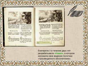 Екатерина II в течение двух лет разрабатывала «Наказ», в котором изложила сво