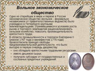 Вольное экономическое общество Одно из старейших в мире и первое в России эко