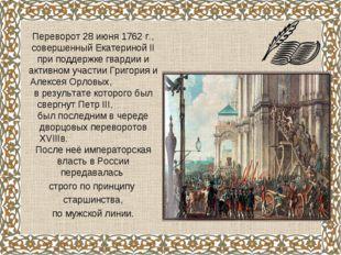 Переворот 28 июня 1762 г., совершенный Екатериной II при поддержке гвардии и