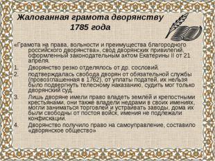 «Грамота на права, вольности и преимущества благородного российского дворянст