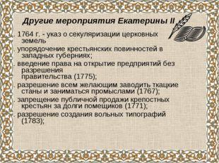 . 1764 г. - указ о секуляризации церковных земель . упорядочение крестьянских