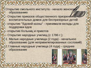 Открытие смольного института - начало женскому образованию - Открытие приказо
