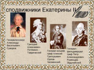 сподвижники Екатерины II Генералиссимус Александр Васильевич Суворов. Генерал