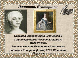 Личность Екатерины Будущая императрица Екатерина II София Фредерика Августа А