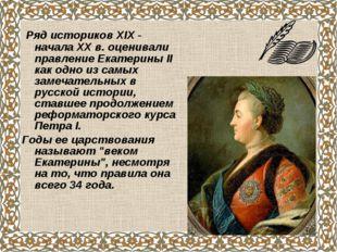 Ряд историков XIX - начала XX в. оценивали правление Екатерины II как одно и