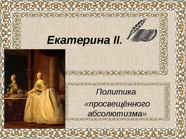 Екатерина II. Политика «просвещённого абсолютизма»