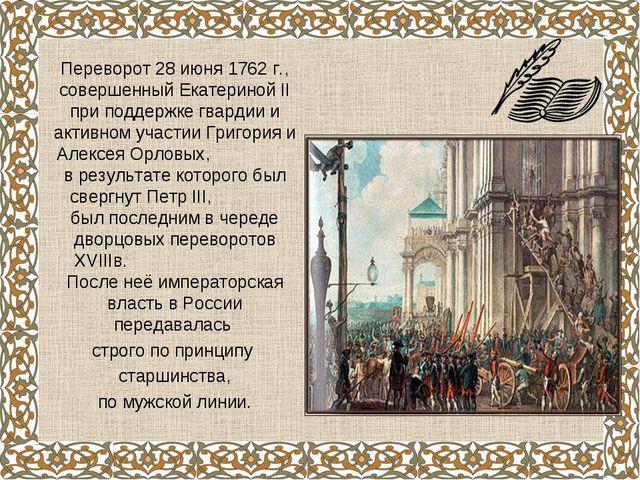 Переворот 28 июня 1762 г., совершенный Екатериной II при поддержке гвардии и...