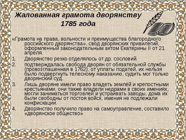 «Грамота на права, вольности и преимущества благородного российского дворянст...