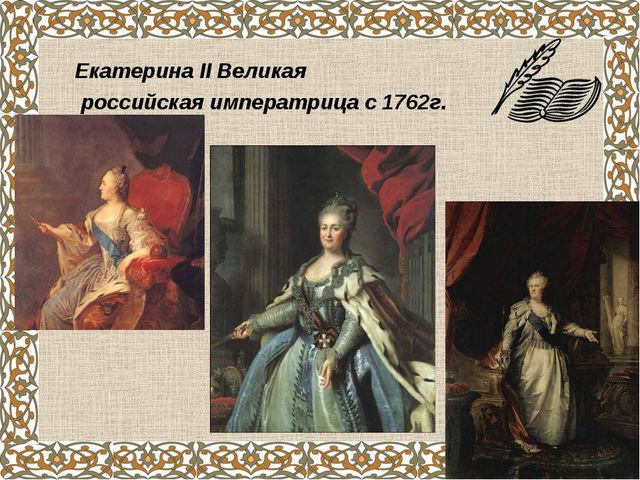 Екатерина II Великая российская императрица с 1762г.