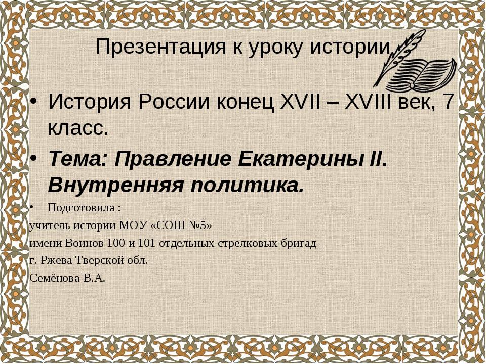 Презентация к уроку истории История России конец XVII – XVIII век, 7 класс. Т...