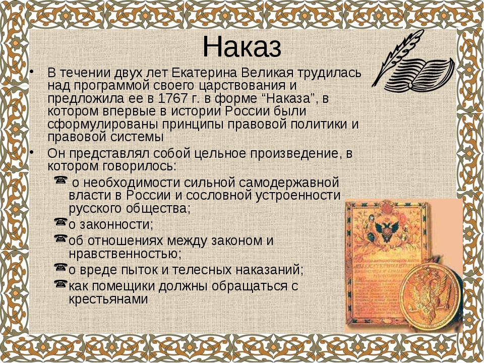 Наказ В течении двух лет Екатерина Великая трудилась над программой своего ца...