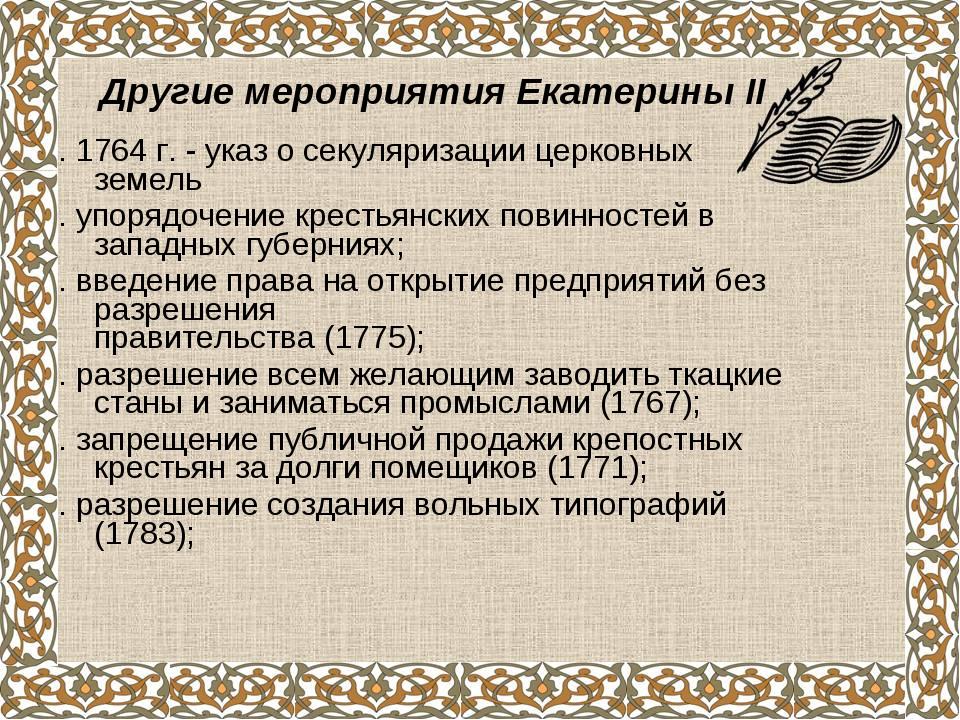 . 1764 г. - указ о секуляризации церковных земель . упорядочение крестьянских...