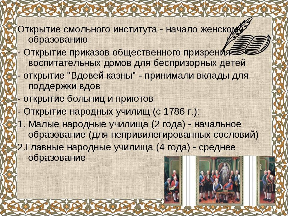 Открытие смольного института - начало женскому образованию - Открытие приказо...