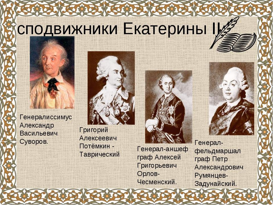 сподвижники Екатерины II Генералиссимус Александр Васильевич Суворов. Генерал...