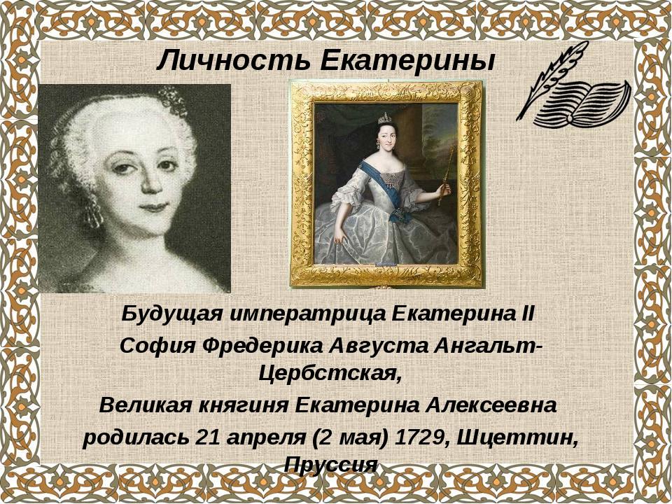 Личность Екатерины Будущая императрица Екатерина II София Фредерика Августа А...