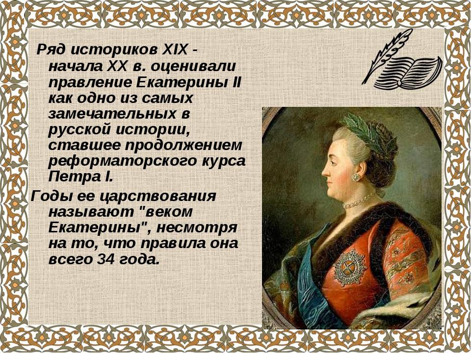Ряд историков XIX - начала XX в. оценивали правление Екатерины II как одно и...