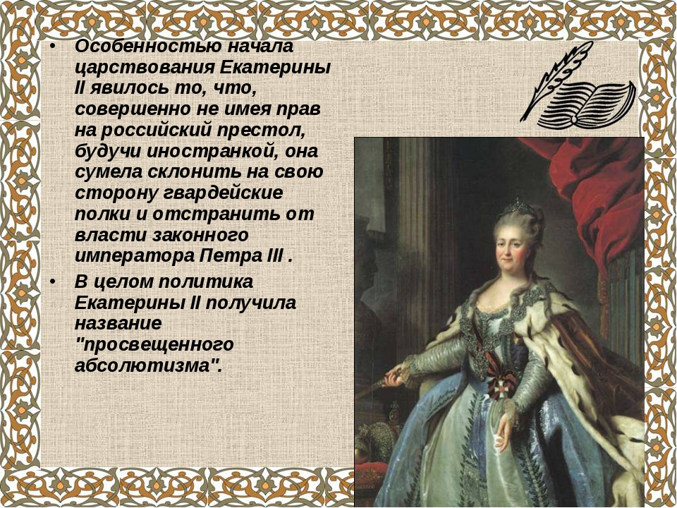 Особенностью начала царствования Екатерины II явилось то, что, совершенно не...