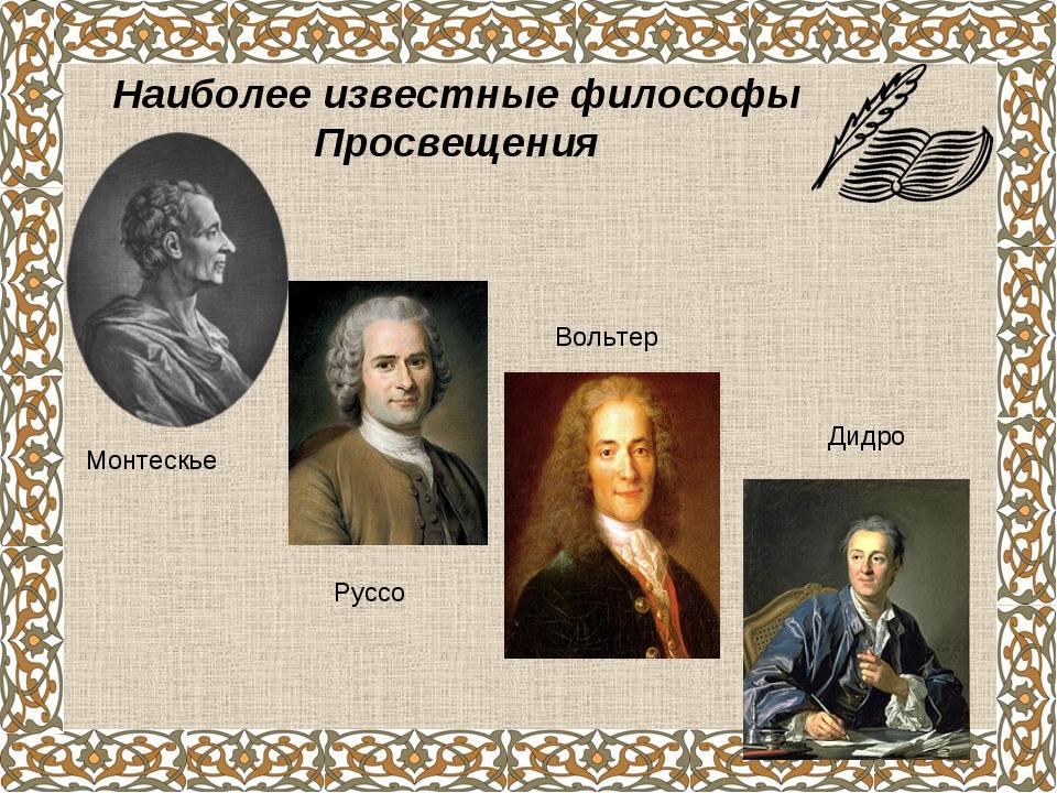 Наиболее известные философы Просвещения Монтескье Руссо Вольтер Дидро