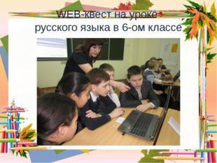WEB-квест на уроке русского языка в 6-ом классе