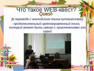 Что такое WEB-квест? Quest- (в переводе с английского языка-путешествие) - пр