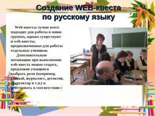 Создание WEB-квеста по русскому языку Web-квесты лучше всего подходят для раб