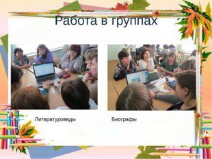 Работа в группах Биографы Литературоведы