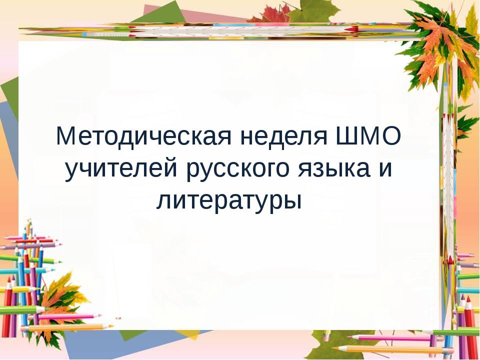Методическая неделя ШМО учителей русского языка и литературы