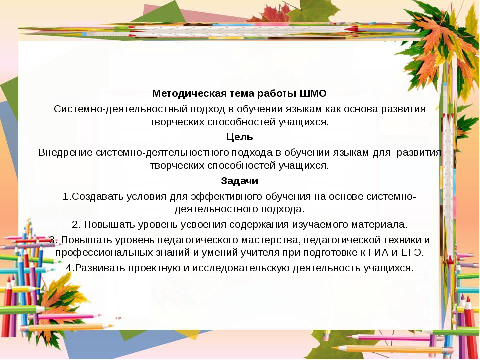 Методическая тема работы ШМО Системно-деятельностный подход в обучении языкам...