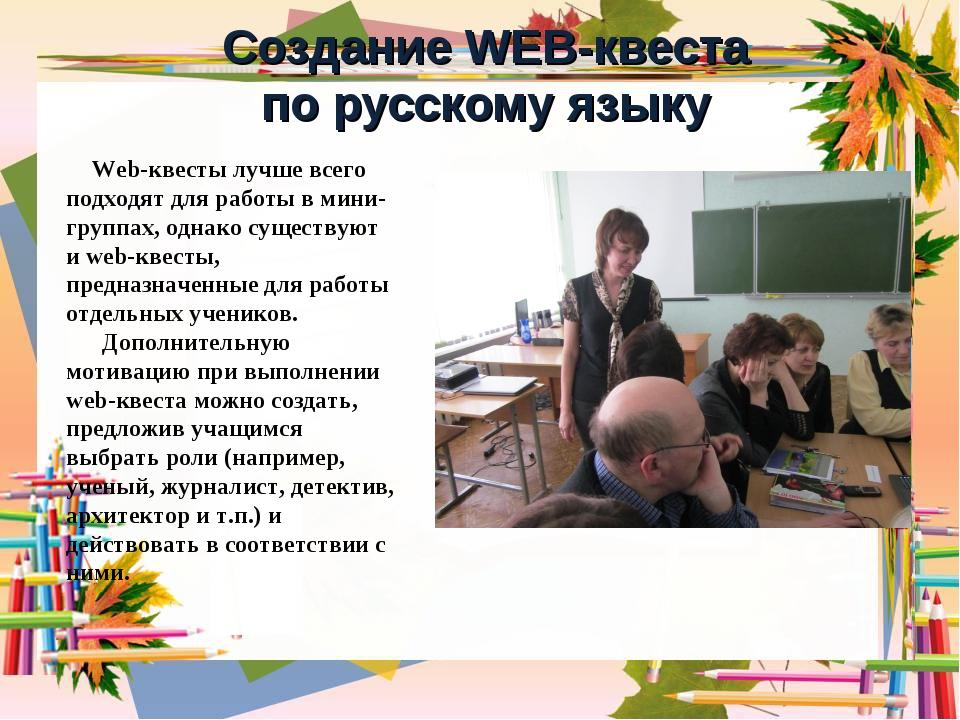 Создание WEB-квеста по русскому языку Web-квесты лучше всего подходят для раб...