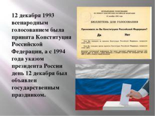 12 декабря 1993 всенародным голосованием была принята Конституция Российской