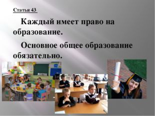 Статья 43 Каждый имеет право на образование. Основное общее образование обя