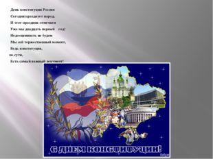 День конституции России Сегодня празднует народ. И этот праздник отмечаем Уж
