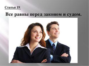 Статья 19 Все равны перед законом и судом.