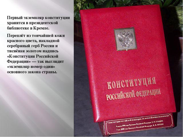 Первый экземпляр конституции хранится в президентской библиотеке в Кремле. Пе...