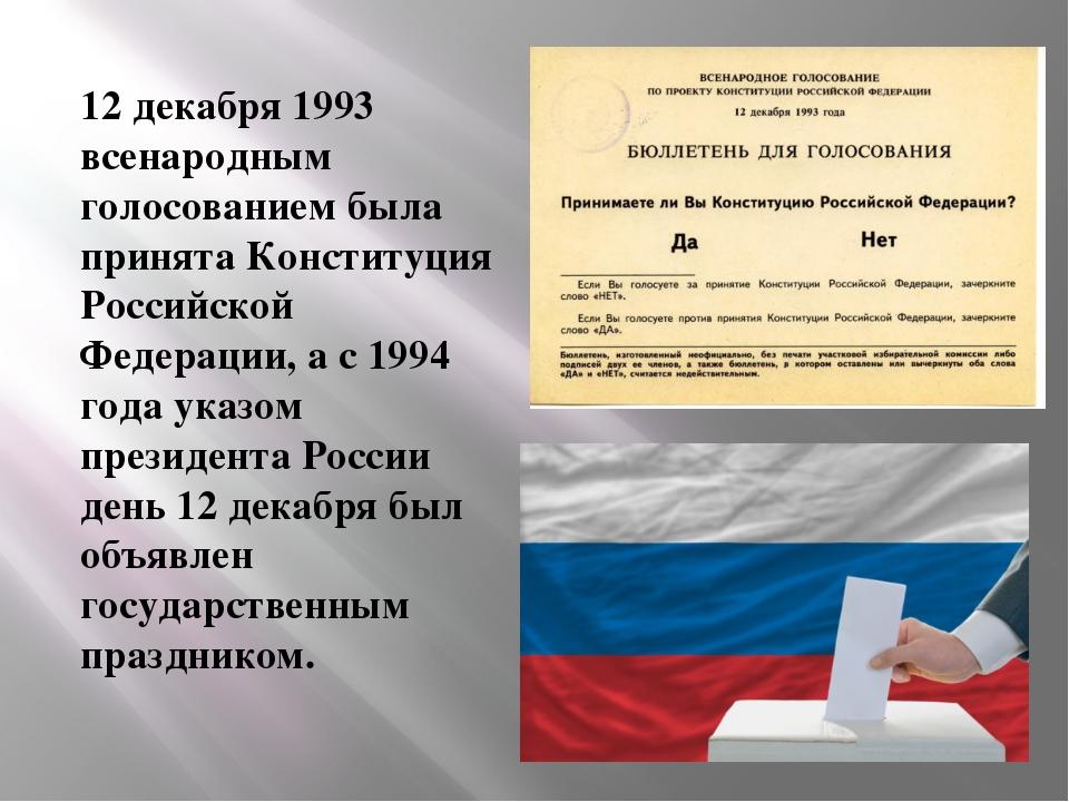 12 декабря 1993 всенародным голосованием была принята Конституция Российской...