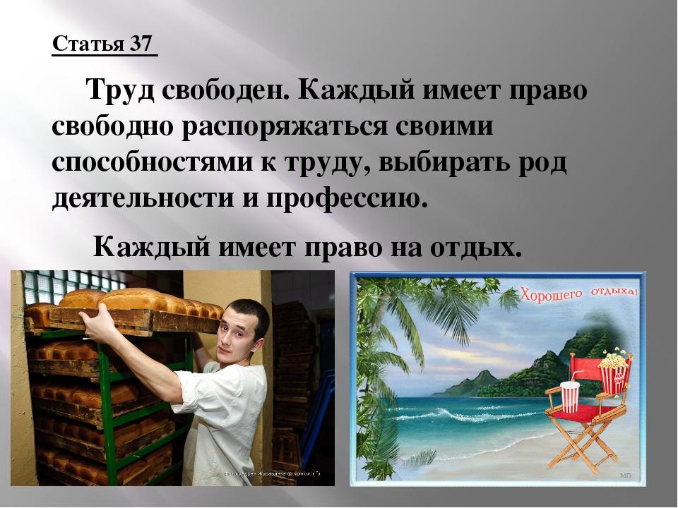 Статья 37 Труд свободен. Каждый имеет право свободно распоряжаться своими сп...