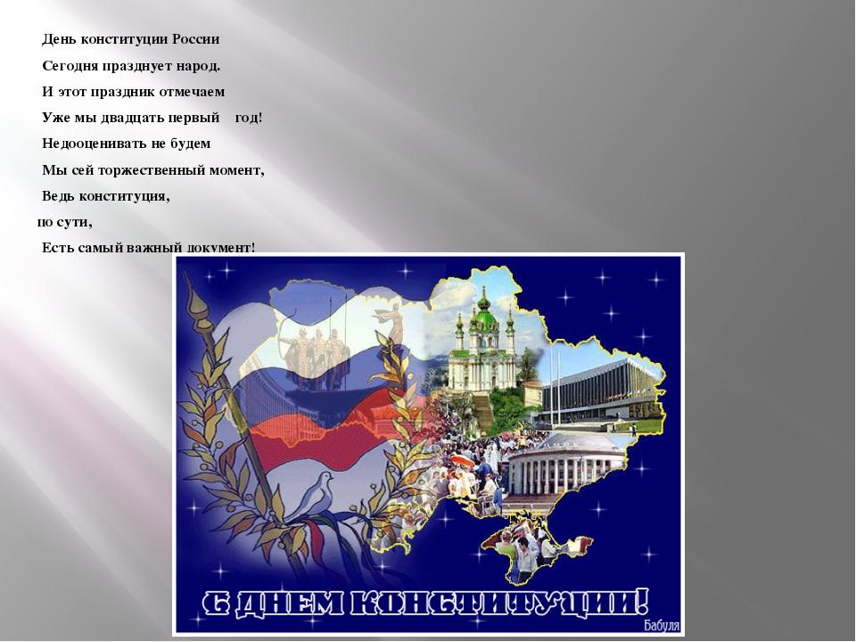 День конституции России Сегодня празднует народ. И этот праздник отмечаем Уж...