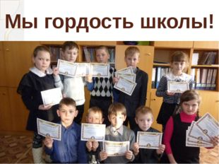 Мы гордость школы!