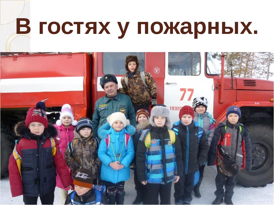 В гостях у пожарных.