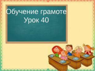 Обучение грамоте Урок 40