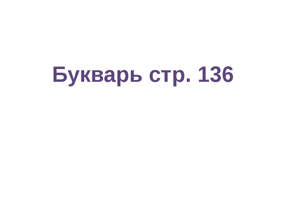 Букварь стр. 136