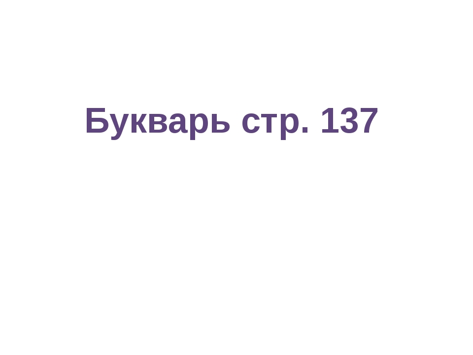 Букварь стр. 137