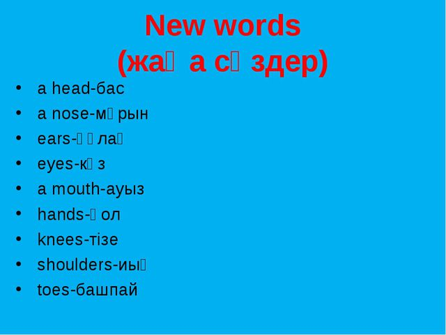 New words (жаңа сөздер) a head-бас a nose-мұрын ears-құлақ eyes-көз a mouth-а...