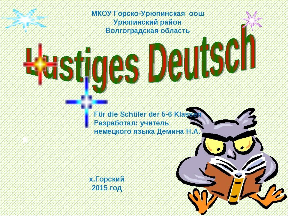 МКОУ Горско-Урюпинская оош Урюпинский район Волгоградская область х.Горский 2...