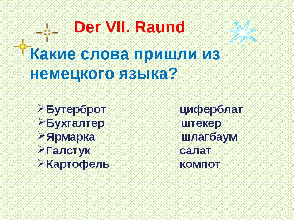 Der VII. Raund Какие слова пришли из немецкого языка? Бутерброт циферблат Бу...