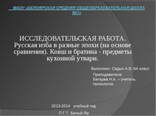 ИССЛЕДОВАТЕЛЬСКАЯ РАБОТА. Русская изба в разные эпохи (на основе сравнения).