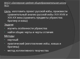 МАОУ «Белоярская средняя общеобразовательная школа №1» Цель: изготовить проек
